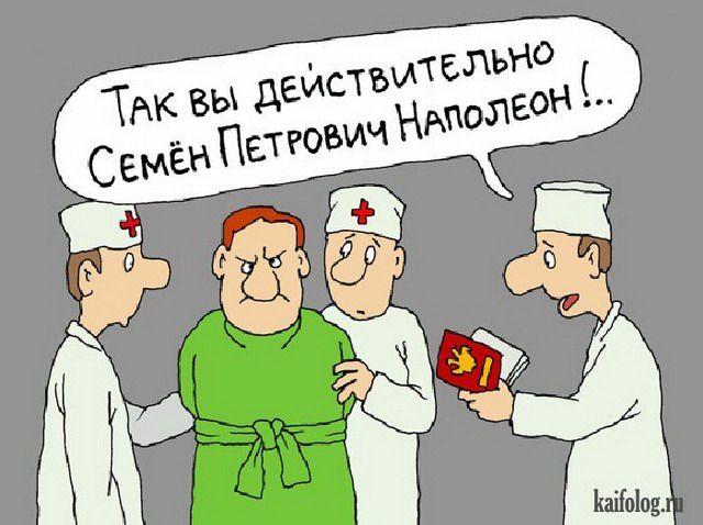 Веселые картинки про психиатров