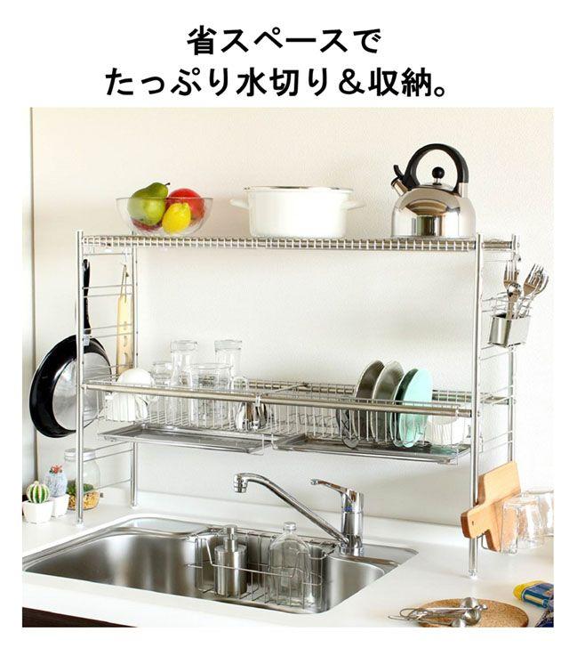 省スペースでたっぷり水切り 収納 水切り ラック 小さなキッチンの整理 狭いキッチン レイアウト