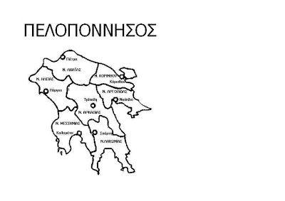 Δ' ΤΑΞΗ 2ου ΔΗΜΟΤΙΚΟΥ ΑΡΧΑΝΩΝ: ΓΕΩΓΡΑΦΙΚΑ ΔΙΑΜΕΡΙΣΜΑΤΑ