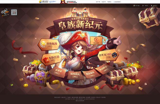 皇族新纪元版本专题-QQ飞车官方网站-腾...