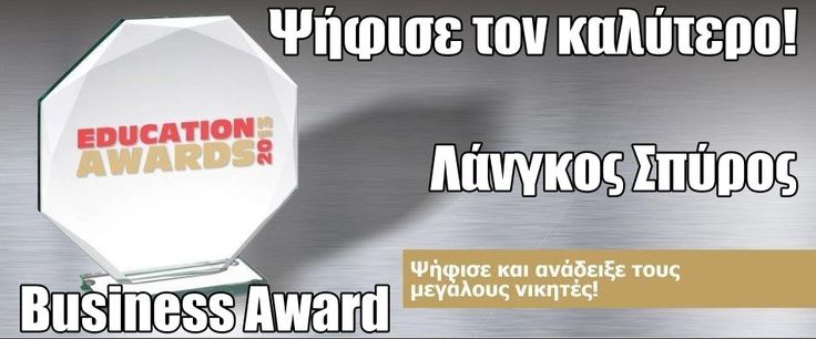 http://www.education-awards.gr/business/54-%CE%BB%CE%AC%CE%BD%CE%B3%CE%BA%CE%BF%CF%82-%CF%83%CF%80%CF%8D%CF%81%CE%BF%CF%82