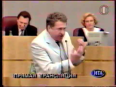 Для тех, кто смеется над Жириновским (1995г!!!)