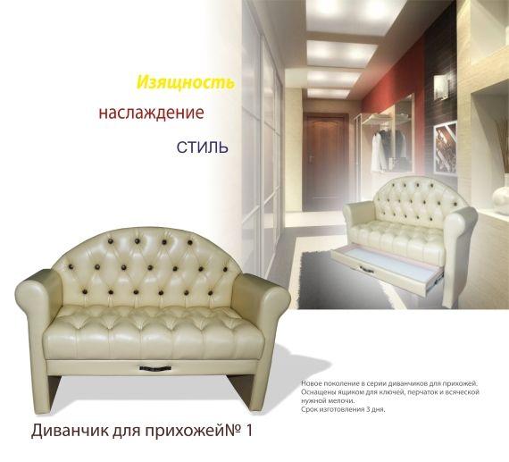 Диван для прихожей «Классик 1» | Мебельная страна г. Ижевск