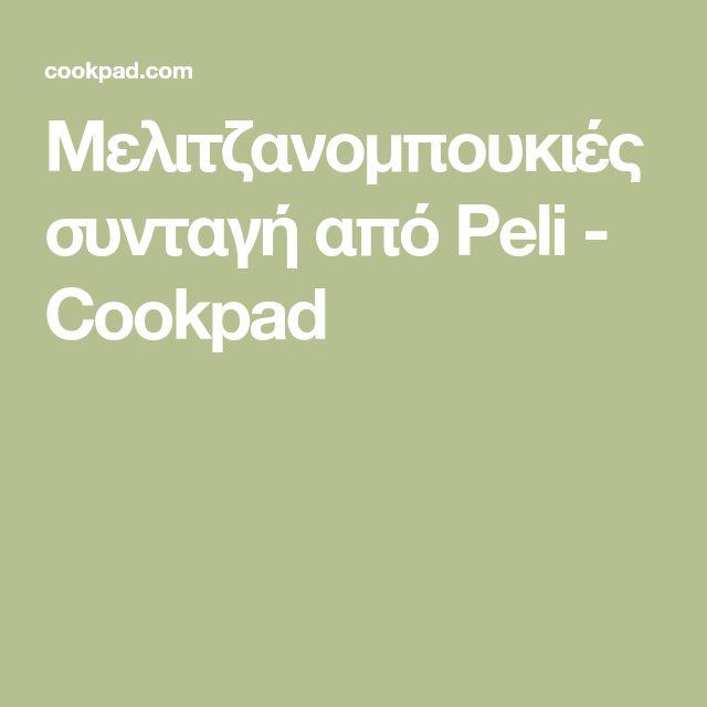 Μελιτζανομπουκιές συνταγή από Peli - Cookpad