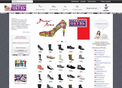 Обувь mattino адреса магазинов