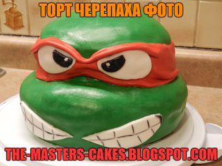 Повелитель тортов: торт черепаха фото