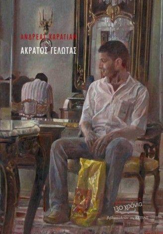 Έρωτας για την ύπαρξη και την Τέχνη http://fractalart.gr/akratos-gelotas/