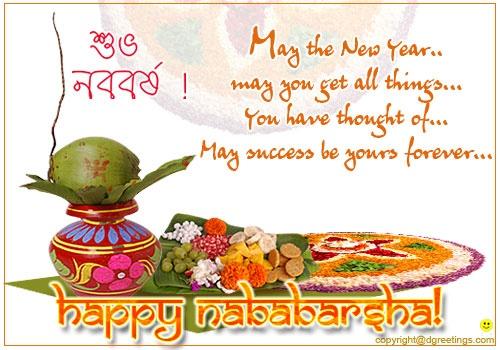 Dgreetings - Naba barsha cards