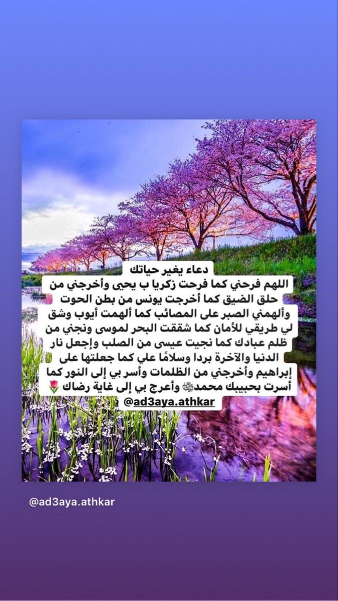 Pin By Wafaa Younis On دعاء Islam Facts Hadith Facts