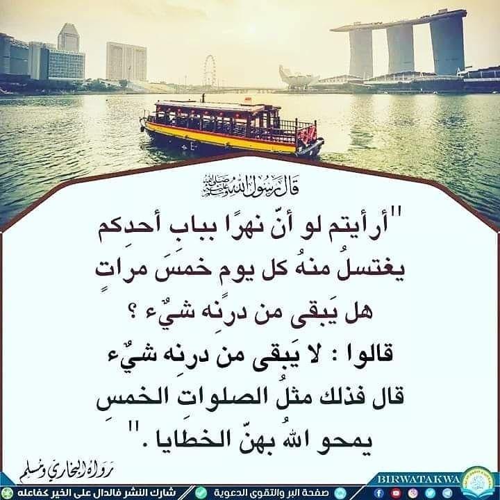 حديث النبي صلى الله عليه وسلم All About Islam Islam