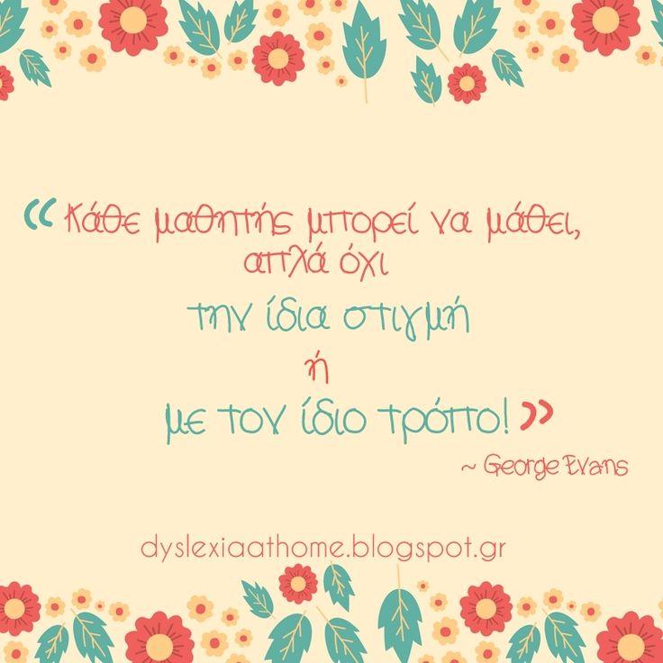 Dyslexia quote of the day! Κάθε μαθητής μπορεί να μάθει απλά όχι την ίδια στιγμή ή με τον ίδιο τρόπο!