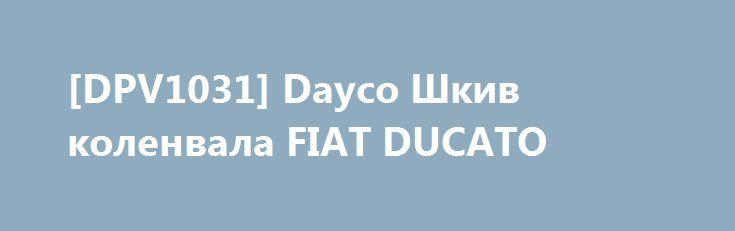 [DPV1031] Dayco Шкив коленвала FIAT DUCATO http://autotorservice.ru/products/35026-dpv1031-dayco-shkiv-kolenvala-fiat-ducato  [DPV1031] Dayco Шкив коленвала FIAT DUCATO со скидкой 1440 рублей. Подробнее о предложении на странице: http://autotorservice.ru/products/35026-dpv1031-dayco-shkiv-kolenvala-fiat-ducato