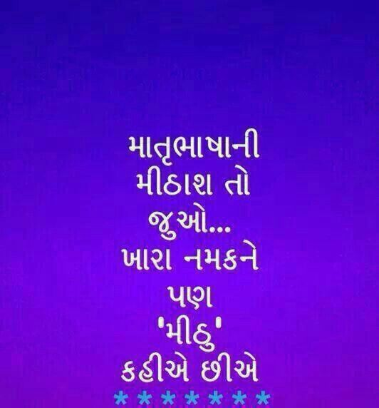 Food Slogans In Hindi: 73 Best Images About Gujarati Suvichar On Pinterest