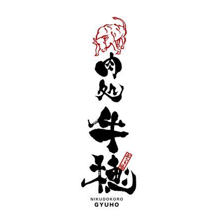 yoshidadaさんの提案 - 焼肉「肉処 牛穂」の看板  | クラウドソーシング「ランサーズ」