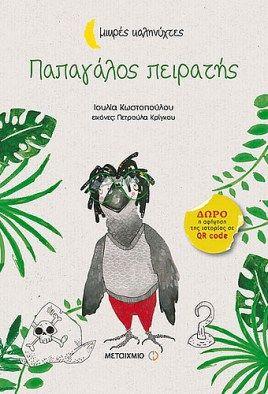 """Διαγωνισμός Κόκκινη Αλεπού με δώρο αντίτυπα του βιβλίου της Ιουλίας Κωστοπούλου, """"Παπαγάλος πειρατής"""" - https://www.saveandwin.gr/diagonismoi-sw/diagonismos-kokkini-alepou-me-doro-antitypa-tou-vivliou-tis-ioulias/"""