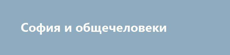 София и общечеловеки http://rusdozor.ru/2016/10/01/sofiya-i-obshhecheloveki/  Церемония открытия «Евровидения-2017» состоится на территории древнего киевского монастыря. Так решили Европейский вещательный союз, Национальная телекомпания Украины и Киевская горадминистрация. Да, Софийский монастырь ныне недействующий. Государство, преемником которого официально признаёт себя нынешняя Украина, его отобрала у Церкви ещё в 1919 ...