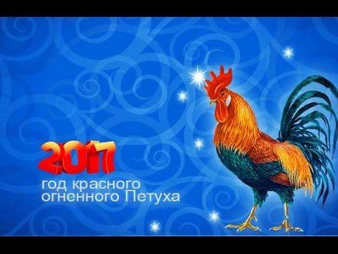 С НОВЫМ 2017 ГОДОМ.Красивое новогоднее поздравление