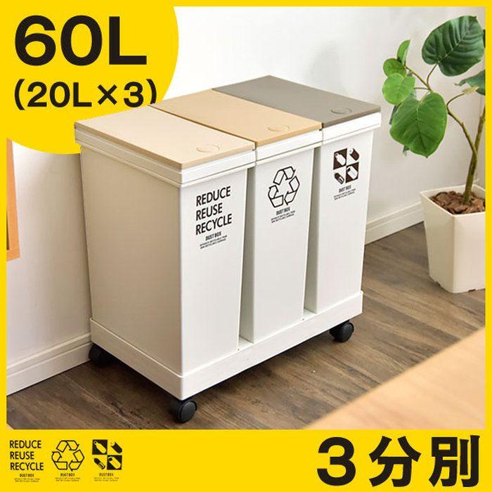ゴミ箱ごみ箱分別横型3分別蓋付きキャスター付きキッチンリビング