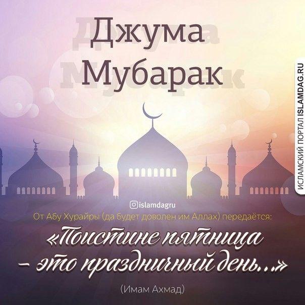 Kartinki So Smyslom K Dzhuma Mubarak 31 Foto Kartinki Islam