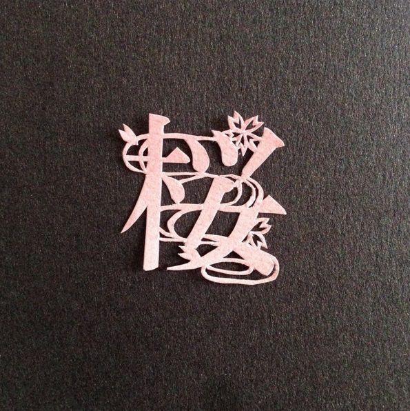 文字と文様を組み合わせた切り絵『彩文字』が美しい…!