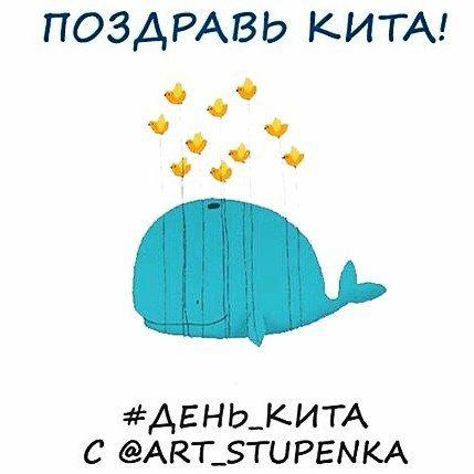 By @art_stupenka Сегодня День Кита! Если у вас есть знакомый кит обязательно…