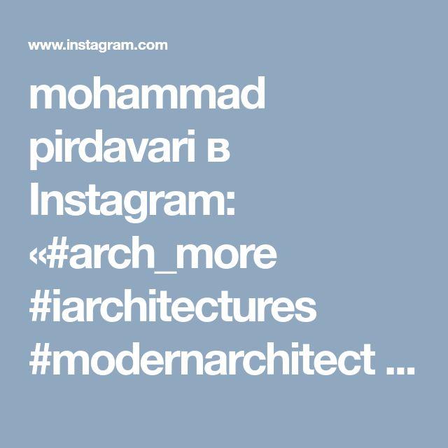 mohammad pirdavari в Instagram: «#arch_more #iarchitectures #modernarchitect #superarchitects #next_top_architects #architecture_hunter #archsketch #sketch_arq…» • Instagram
