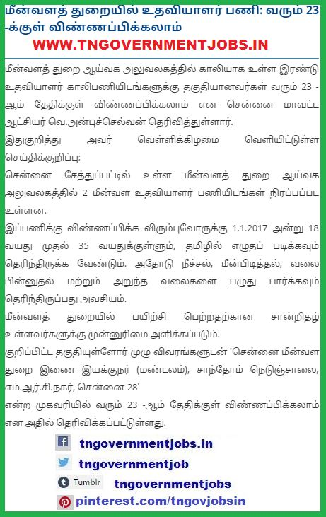 OA Post in Chennai. Fisheries Department.   http://www.tngovernmentjobs.in/2017/05/tamil-nadu-fisheries-department-chennai-2-post-office-assistant-recruitment-2017.html  #tngovernmentjobs #tngovtjobs #tnjobs #jobs #tamilnadujobs #tmailnadu #fisheriesdepartment #officeassistant #chennai