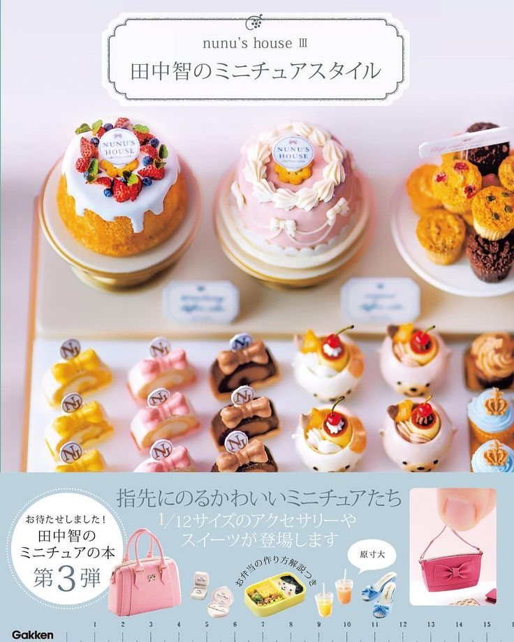 2017.08. Miniature Cakes♡ ♡ By Nunu's House