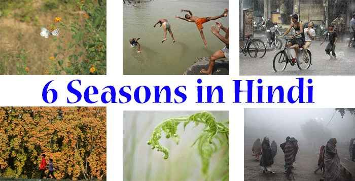 6 seasons names in Hindi & English | Hindi | List of