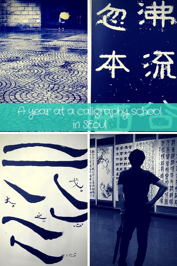 Learning Chinese characters at Seoul Art Centre