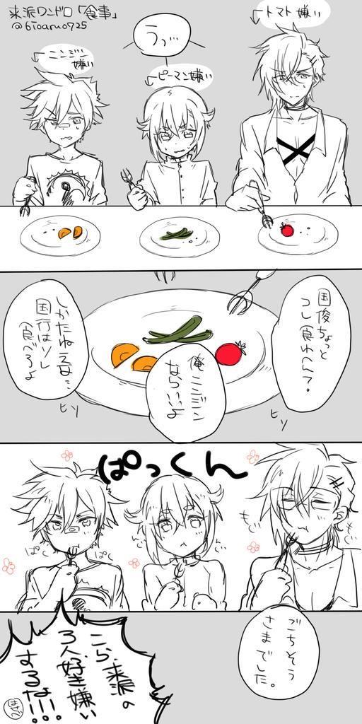 好き嫌い食べ合い#来派の3人