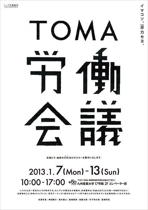 「ZINE展グラフィック『TOMA労働会議』」(2012) ポスター(A2) DM(100×150) ... - yanase kosuke