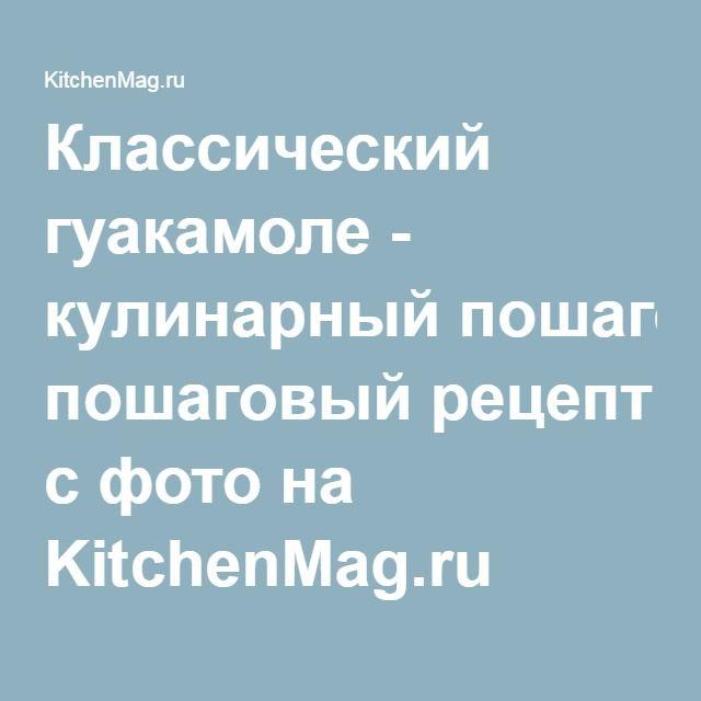 Классический гуакамоле - кулинарный пошаговый рецепт с фото на KitchenMag.ru