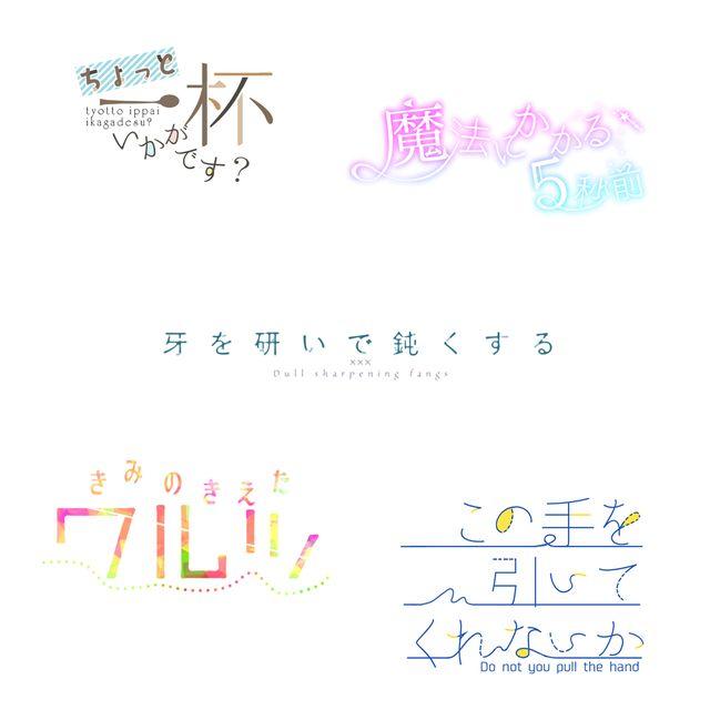 【さくっと】同人誌のタイトルロゴ制作   スキマ - イラストのオーダーメイドマーケット- SKIMA