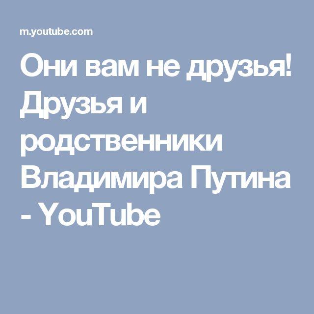 Они вам не друзья! Друзья и родственники Владимира Путина - YouTube