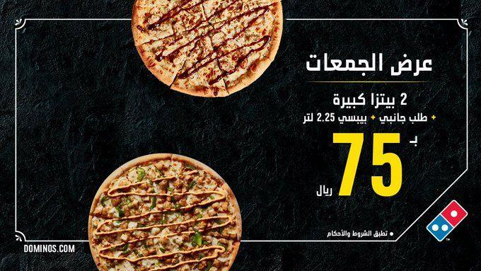 عروض المطاعم عرض دومينوز بيتزا 2 بيتزا كبيرة بـ 75 ريال فقط الجمعة 3 1 2020 عروض اليوم Food Breakfast Waffles
