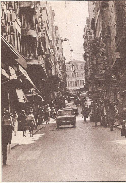 Ερμού 1979, Αthens, Greece