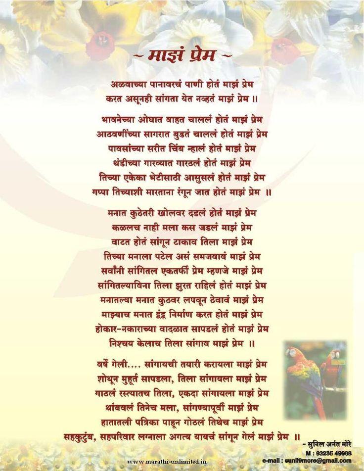 Maz Prem Marathi Kavita