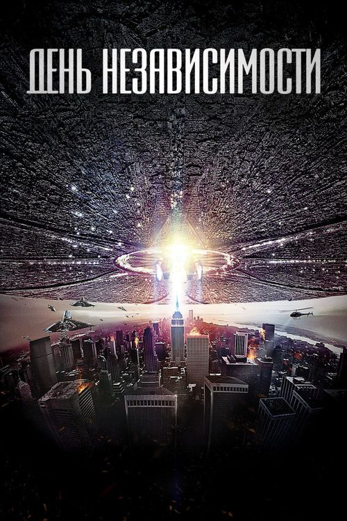 Watch Independence Day Full-Movie