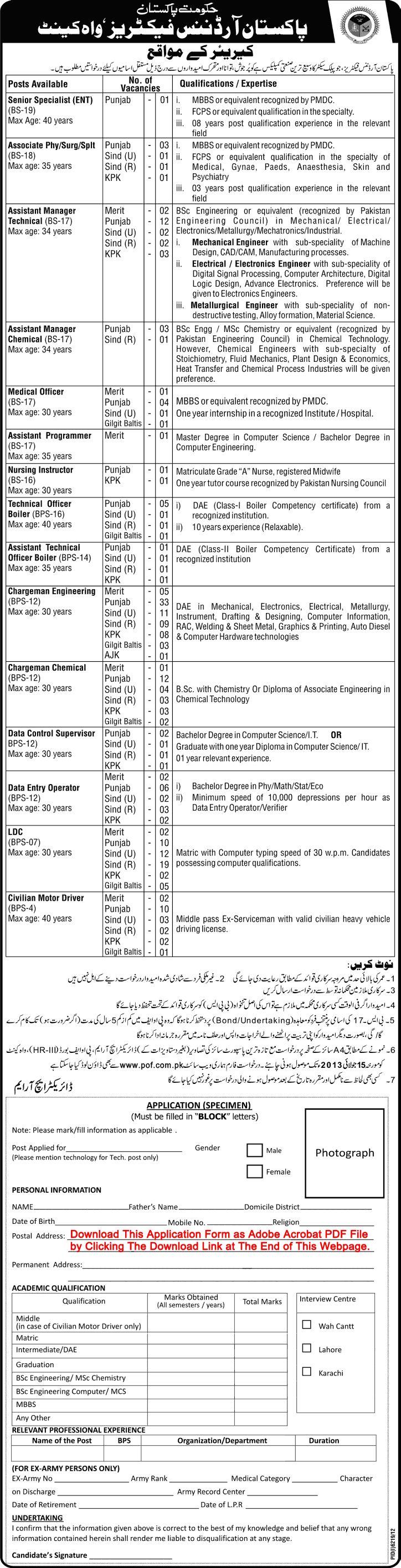 jobs in pakistan banks june 2013
