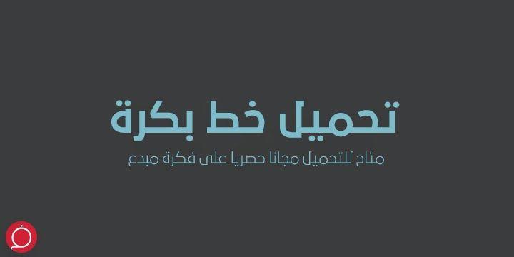 خط بكرة - Bukra Font