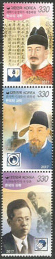 Stamp: Famous Korean Scientists (Series III) (Korea, South) Col:KR 2017-07