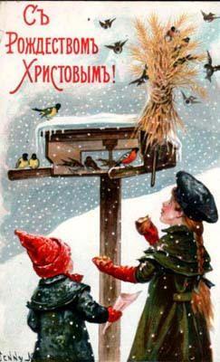Открытка к Рождеству (старинная).