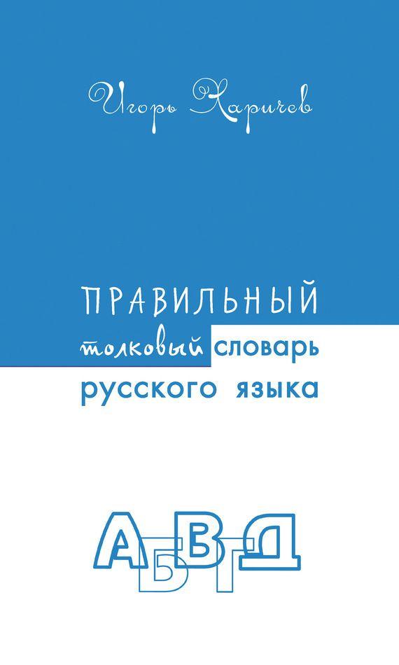 Правильный толковый словарь русского языка #детскиекниги, #любовныйроман, #юмор, #компьютеры, #приключения