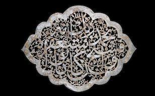 Safavid pierced gilt-steel plaque | Persia, dated AH 1109/AD 1697-98