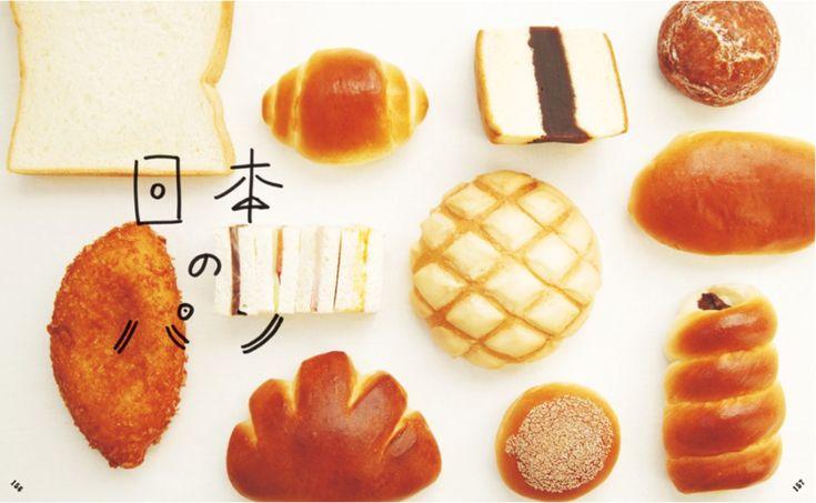 45店、約80種のパンで旅する世界の食文化 ヨーロッパ、アジア、日本まで。世界のパンの「美しさ」「かわいさ」を通じて、パンにこめれらた文化的な背景を写真とイラストで楽しく伝えます。 ご紹介する世界の代表的なパンは、都内近郊で購入できるものが中心。 パン屋巡りの参考書としてもご活用いただけます。
