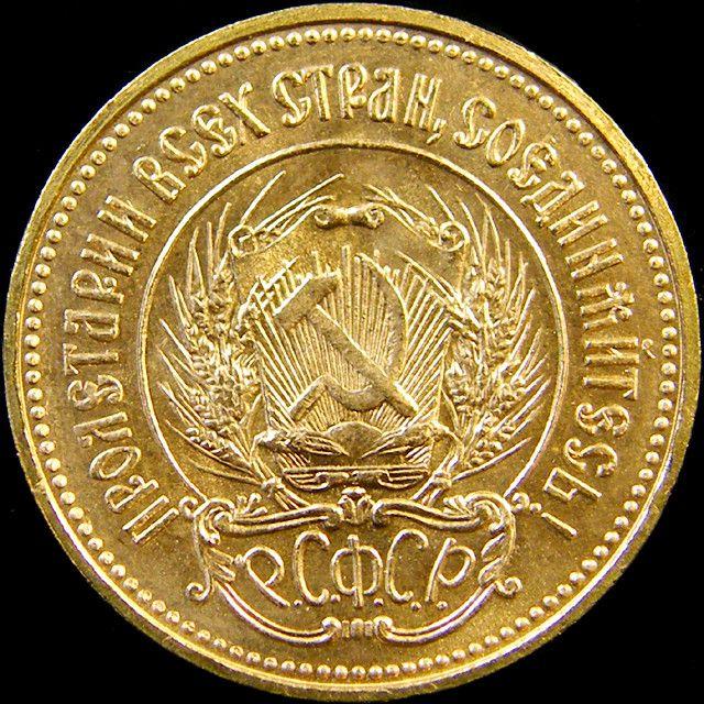 gold+numismatics | russian 10 roubles chervonetz gold coin 1975 co 17