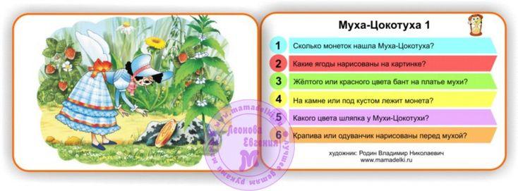 """Игра по сказке """"Муха-Цокотуха"""" http://mamadelki.ru/zhizn-bloga/konkursy/podvedenie-itogov-po-skazke-muxa-cokotuxa.html"""