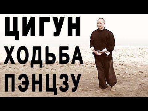 """Цигун для здоровья и долголетия """"Ходьба Пэнцзу"""" - YouTube"""