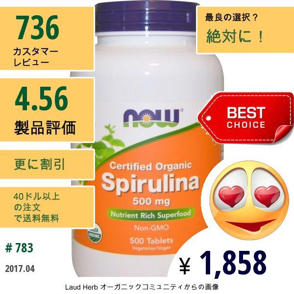 Now Foods #NowFoods #スピルリナ #藻類